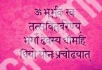 Gayatri Mantra Images Photo Wallpaper HD Download - Good Morning Images | Good Morning Photo HD Downlaod