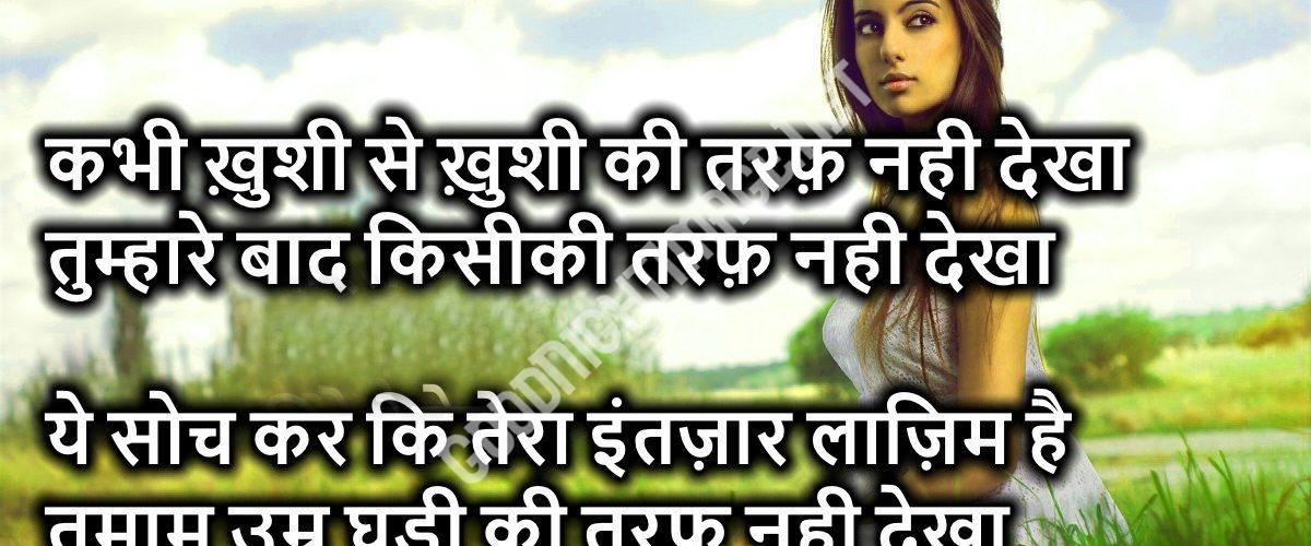 Dard Bhari Hindi Shayari Images Wallpaper Pics Download - Good Morning Images   Good Morning Photo HD Downlaod